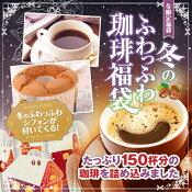 【澤井珈琲】送料無料 冬のふわっふわシフォンがついてくるコーヒー福袋
