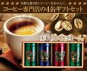 【澤井珈琲】コーヒー専門店の4缶ギフトセット2【楽ギフ_包装】