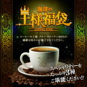 送料無料!ブルーマウンテンがたっぷり入った【澤井珈琲】コーヒーの王様福袋(コーヒー/コーヒー豆/珈琲豆)