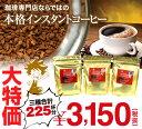 驚きの大特価!【澤井珈琲】インスタントコーヒー大入り福袋