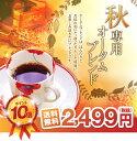 【澤井珈琲】送料無料!コーヒー専門店の150杯分入り超大入 秋専用 オータムブレンド1.5kg コーヒー福袋(コーヒー…