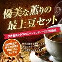 【澤井珈琲】コーヒー専門店でしか買えないスペシャリティーコーヒーセット日頃の感謝の特別価格
