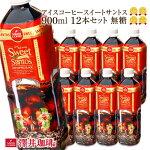 【澤井珈琲】送料無料 アイスコーヒー スイートサントス900ml 12本セット(ペットボトル/無糖)※冷凍便不可