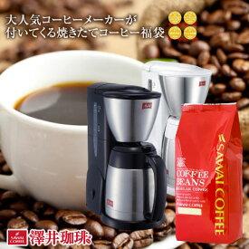 【澤井珈琲】 送料無料  メリタ 大人気コーヒーメーカーが付いてくる焼きたてコーヒー福袋セット コーヒー/コーヒー豆/珈琲豆/コーヒーメーカー NOAR SKT54 ノア ※冷凍便不可