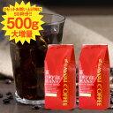 全品ポイント10倍!! 最大2,500円クーポン コーヒー 豆 コーヒー豆 福袋 アイスコーヒー豆 水出しコーヒー 珈琲豆 珈琲…