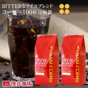 コーヒー 豆 コーヒー豆 福袋 アイスコーヒー豆 水出しコーヒー 珈琲豆 珈琲 コーヒー福袋 コーヒー豆福袋 コールドブリュー コーヒー専門店の100杯分入りアイスコーヒー・水出しコーヒー