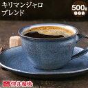 【澤井珈琲】キリマンジャロブレンド-Killimanjaro Blend- 500g袋 (コーヒー/コーヒ...