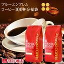 送料無料 コーヒー 豆 コーヒー豆 福袋 珈琲豆 珈琲 コーヒー福袋 コーヒー豆福袋 専門店がお勧めするカリブ海の秘宝…