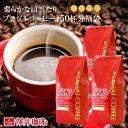 【全品ポイント10倍以上!11月25日(水)9:59まで】コーヒー コーヒー豆 珈琲 珈琲豆 お試し コーヒー粉 粉 豆 コーヒー…