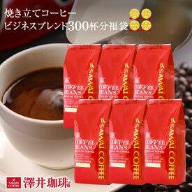 【澤井珈琲】送料無料 コーヒー専門店の300杯分超大入りビジネスブレンド福袋(コーヒー/コーヒー豆/珈琲豆)