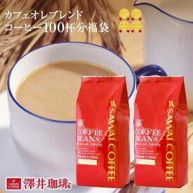 コーヒー コーヒー豆 カフェオレ 珈琲 珈琲豆 お試し コーヒー粉 粉 豆 1kg コーヒー専門店の100杯分入り超大入 カフェオレブレンド 福袋