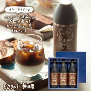 コーヒー プレゼント ギフト おしゃれ かわいい アイスコーヒー 高級 実用的 珈琲 コーヒー専門店のおすすめ カフェオレベース 無糖 500ml 3本ギフト ※冷凍便同梱不可
