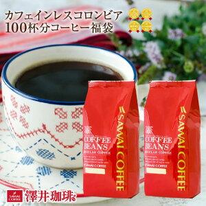 【ほぼ全品ポイント10倍!! 最大2,500円クーポン】 カフェインレスコーヒー カフェインレス コーヒー豆 コーヒー 粉 豆 コーヒー粉 ノンカフェイン デカフェ 1kg コロンビア 100杯分 福袋 楽天お