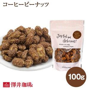 【澤井珈琲】コーヒー ピーナッツ 100g 1袋