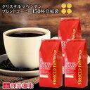 送料無料 コーヒー 豆 コーヒー豆 福袋 珈琲豆 珈琲 コーヒー福袋 コーヒー豆福袋 クリスタルマウンテンブレンドコー…