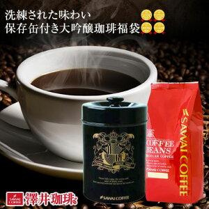 スペシャルティーコーヒー コーヒー コーヒー豆 珈琲 珈琲豆 お試し コーヒー粉 粉 豆 保存缶付き大吟醸福袋