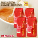 コーヒー コーヒー豆 2kg 珈琲 珈琲豆 お試し コーヒー粉 粉 豆 美味しいコーヒーをもっとどっさり福袋