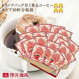 【澤井珈琲】送料無料 1分で出来る コーヒー専門店の ドリップバッグ 甘く香るコーヒー ルピア 30杯分 福袋(珈琲/コーヒー/ドリップコーヒー)【キャッシュレス5%還元】