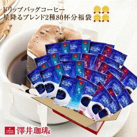 コーヒー ドリップバッグ ドリップパック ドリップコーヒー ドリップバッグ ドリップパック 珈琲 星降る ドリップバッグ80杯 澤井珈琲