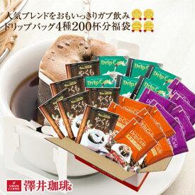 【澤井珈琲】送料無料 コーヒー200杯 ドリップコーヒー ドリップバッグ 50個×4種 送料無料 個包装【キャッシュレス5%還元】