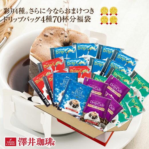 【澤井珈琲】コーヒー ドリップバッグコーヒー 送料無料 いまならブルマンドリップバッグ増量中で5種類72袋 ポイント10倍 コーヒー ドリップコーヒー ドリップパックコーヒー 珈琲 お試しセット