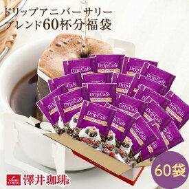 コーヒー ドリップコーヒー ドリップ ドリップパック ドリップバッグ 珈琲 個包装 8g 澤井珈琲 アニバーサリー60杯 福袋