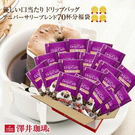 コーヒー ドリップコーヒー ドリップ ドリップパック ドリップバッグ 珈琲 個包装 8g 澤井珈琲 アニバーサリー70杯 福袋