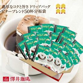 コーヒー ドリップパック コーヒードリップバッグ ドリップコーヒー ドリップバッグ ドリップパック 珈琲 ビターブレンドドリップバッグ50杯 澤井珈琲