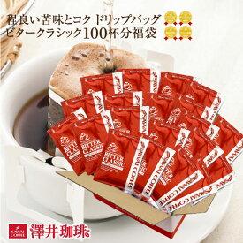 【澤井珈琲】コーヒー専門店のドリップバッグ福袋 ビタークラシック100杯福袋 送料無料【キャッシュレス5%還元】