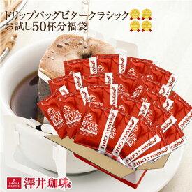ドリップバッグ ビタークラシックお試し50杯分福袋(珈琲/コーヒー/ドリップコーヒー)