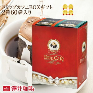 ドリップコーヒー ギフト ドリップ コーヒー ギフト ドリップカフェBOXギフト2箱セット ライトブレンド マイルドブレンド ビターブレンド 楽天お買い物マラソン