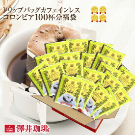 【澤井珈琲】 送料無料 カフェインレス コロンビア ドリップバッグ コーヒー100袋入り(ドリップコーヒー/個包装/珈琲)