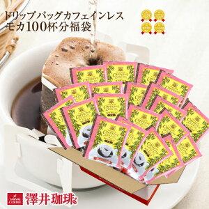 カフェインレス カフェインレスコーヒー ノンカフェイン ドリップコーヒー モカ ドリップバッグ コーヒー 100袋 入り ドリップコーヒー