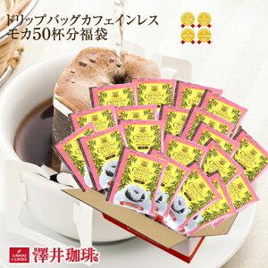 【澤井珈琲】澤井珈琲の焼きたてドリップバッグお得用(カフェインレス モカ)カフェインレスドリップバッグ50杯