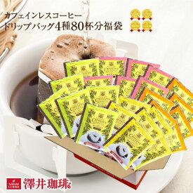 カフェインレスコーヒー コーヒー ドリップパック コーヒードリップバッグ ドリップコーヒー ドリップバッグ ドリップパック 珈琲 デカフェ コーヒー80個入 澤井珈琲