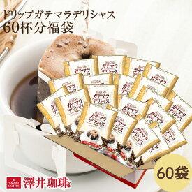 ガテマラ コーヒー ドリップコーヒー ドリップ ドリップパック ドリップバッグ 珈琲 個包装 8g 澤井珈琲 ガテマラデリシャス 60杯分入りドリップバッグ 福袋