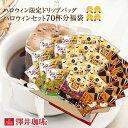 コーヒー ドリップコーヒー ドリップ ドリップパック ドリップバッグ 珈琲 個包装 8g ハロウィン限定 ドリップバッグ…