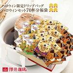 コーヒードリップコーヒードリップドリップパックドリップバッグ珈琲個包装8gハロウィン限定ドリップバッグハロウィンセット70杯福袋3種類70袋(プレゼント/配る)