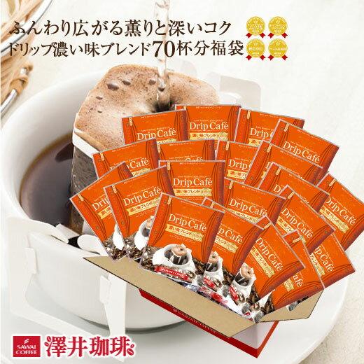 【澤井珈琲】送料無料 1分で出来るコーヒー専門店の濃い味ブレンド 70杯分ドリップバッグ福袋(濃厚/ドリップコーヒー/70袋)