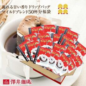 コーヒー ドリップバッグ ドリップパック ドリップコーヒー 8g 珈琲 マイルドブレンドドリップバッグ50杯 澤井珈琲