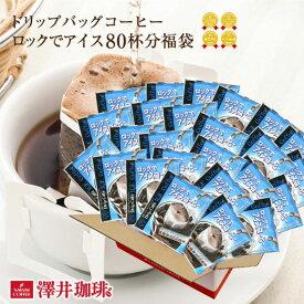 【澤井珈琲】送料無料 ドリップバッグ ロックでアイス80杯分福袋 (ドリップコーヒー/アイスコーヒー/夏味)【キャッシュレス5%還元】