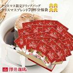 【澤井珈琲】1分で出来るコーヒー専門店のクリスマスブレンドたっぷり70杯分入りドリップバッグ福袋【キャッシュレス5%還元】