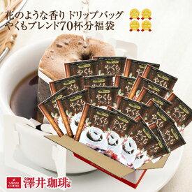 【澤井珈琲】送料無料 1分で出来る コーヒー専門店のやくもブレンド70杯分入りドリップバッグ福袋 ドリップコーヒー【キャッシュレス5%還元】