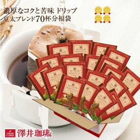 コーヒー ドリップバッグ ドリップパック ドリップコーヒー 珈琲 豆太のブレンド70杯分入りドリップバッグ 福袋 豆太くん まめた マメタ