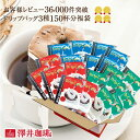【澤井珈琲】送料無料 コーヒー150杯 ドリップコーヒー ドリップバッグ 50個×3種 送料無料 個包装