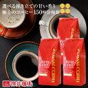 コーヒー コーヒー豆 珈琲 珈琲豆 お試し コーヒー粉 粉 お試しセット 中挽き 豆のまま レギュラーコーヒー 1.5kg 選…