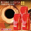 コーヒー コーヒー豆 珈琲 珈琲豆 お試し コーヒー粉 粉 豆 選べる焙煎 エルサルバドル 逸品コーヒー 福袋 コーヒー15…