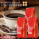 コーヒー コーヒー豆 珈琲 珈琲豆 お試し コーヒー粉 粉 豆 コーヒー専門店の150杯分入りヨーロピアンクラシック逸品 …