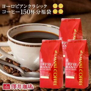 コーヒー コーヒー豆 珈琲 珈琲豆 お試し コーヒー粉 粉 豆 コーヒー専門店の150杯分入りヨーロピアンクラシック逸品 福袋