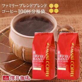 コーヒー 豆 コーヒー豆 福袋 珈琲豆 珈琲 コーヒー福袋 コーヒー豆福袋 ファミリーブレンドコーヒー100杯分福袋 1kg 澤井珈琲